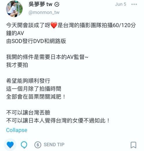 都是真的!暗黑網紅《吳夢夢》宣布進軍SOD:不讓台灣女優丟臉!