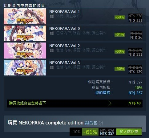 狂銷300萬!名作貓娘樂園《NEKOPARA 4》預計11月Steam上市!