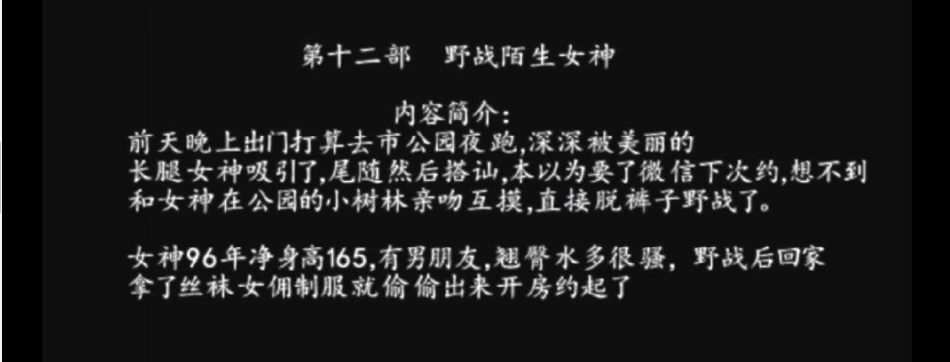 李宗瑞翻版!中國約砲網紅《秦先生》激戰100正妹性愛影片流出!