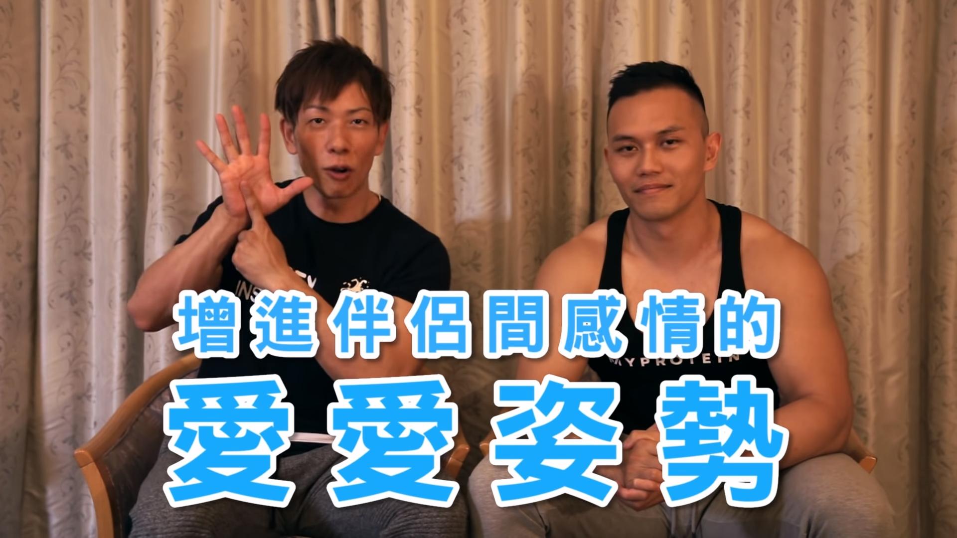 清水健現身台灣Youtube《6個最好的性愛動作》讓對方幸福不瞎忙!