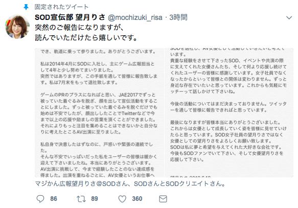 SOD宣傳部《綾瀬麻衣子&日下部加奈》推特亮相:沒有女優出道的預定!?