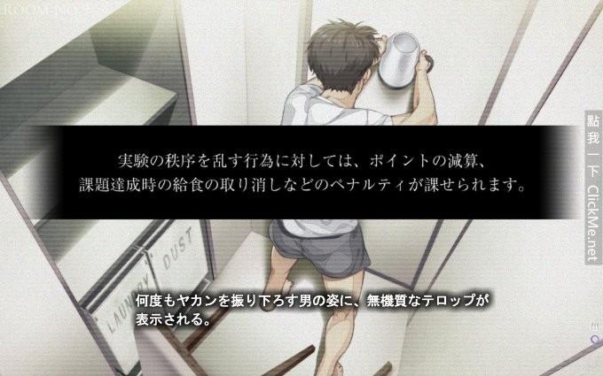 18禁BL遊戲《Room No.9》,凌辱監禁真的能培養出愛情嗎?