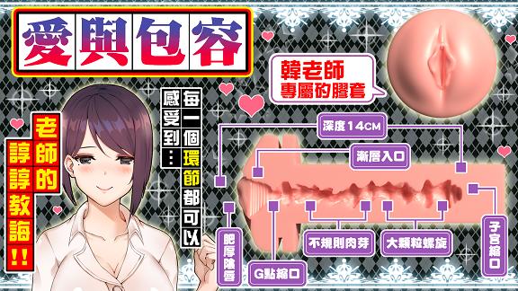 國產18禁新車《韓老師的課後輔導》Steam搶先體驗「互動式飛機杯」進行虛擬性愛!