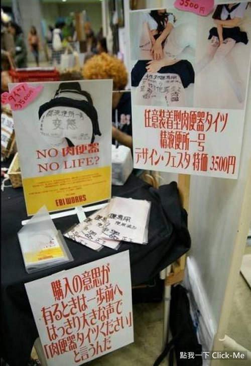 突破日本工口發明,羞恥PLAY《肉便器絲襪》,讓人好害羞啊❤