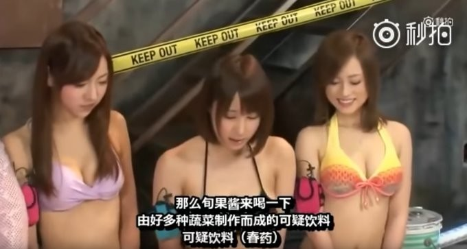 日本深夜節目《測試春藥》,竟找AV女優上節目做實戰測試!