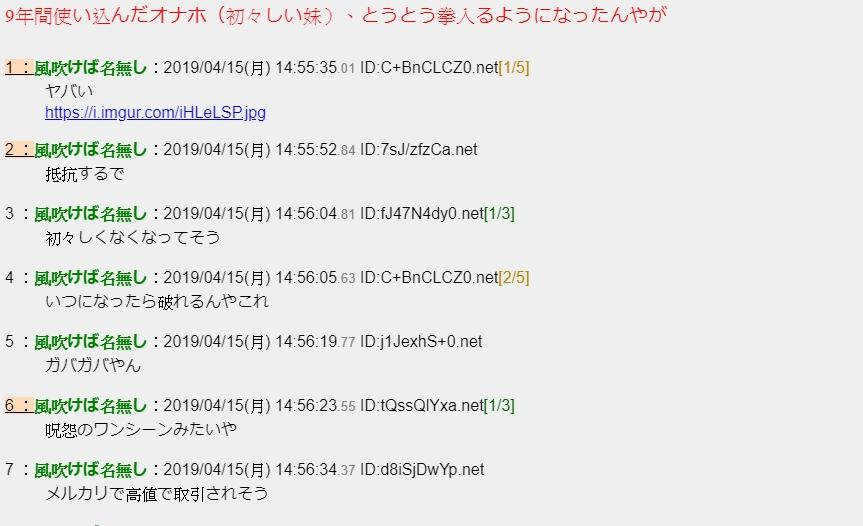 日本網友太專情「飛機杯撸9年」!穴口鬆到整個拳頭都能塞進去!