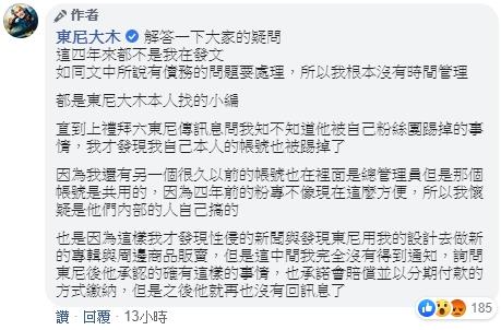 暗黑周董《東尼大木》遭小編爆「利用台灣人撈錢」團員性騷翻譯內幕曝光!