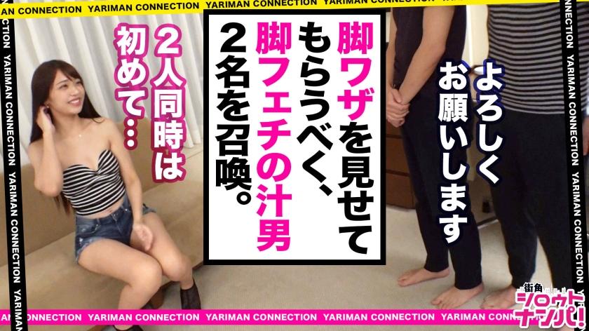 【素人】千人斬麻豆靠潛規則謀生!169超長美腿「只用腳趾」汁男被玩到爆射!