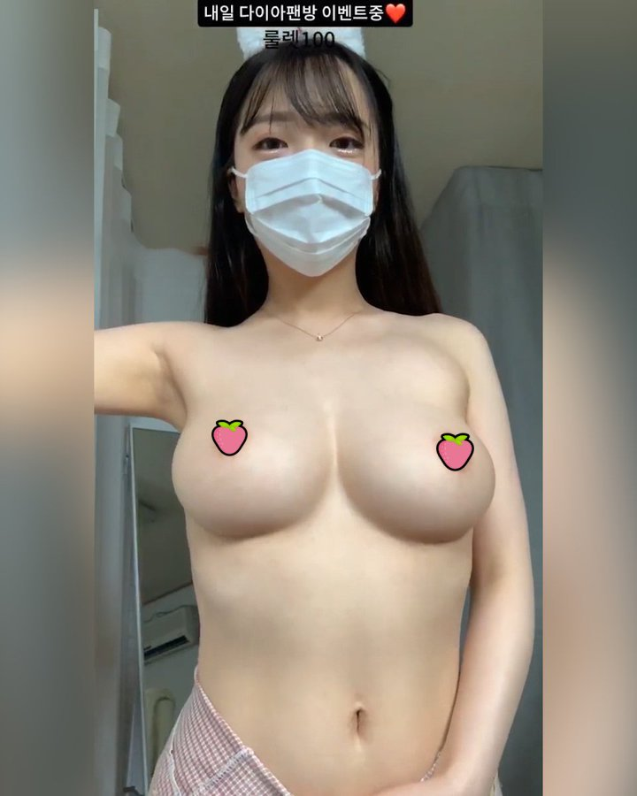 【影片】直播沒穿也乖乖戴罩!韓國BJ女主播《提莫女孩은소라》胸部和她一樣可愛!