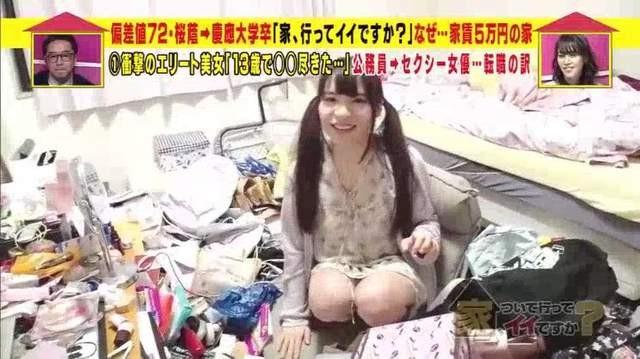 突擊AV女優《八橋彩子》家還以為是垃圾屋!高學歷大小姐竟瞞著家人下海?