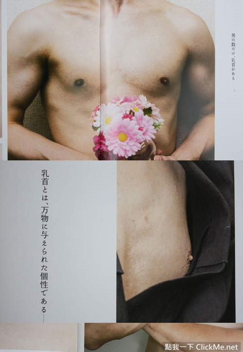 超工口《男生乳頭寫真集》沒想到男生的乳頭居然超有市場!?