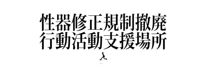 《無聖光運動》18禁繪師主張「廢除馬賽克」打碼就是侵犯人權!