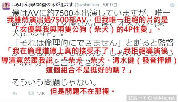 【AV劇本太超過】清水健:「我可以吃屎,但不能拍這種片!」根本是日本男優的惡夢!