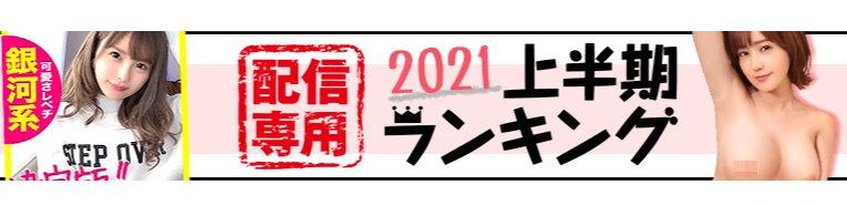 2021上半年《各系列熱賣素人片TOP5》,涉嫌命案的富豪嫩妻霸榜!