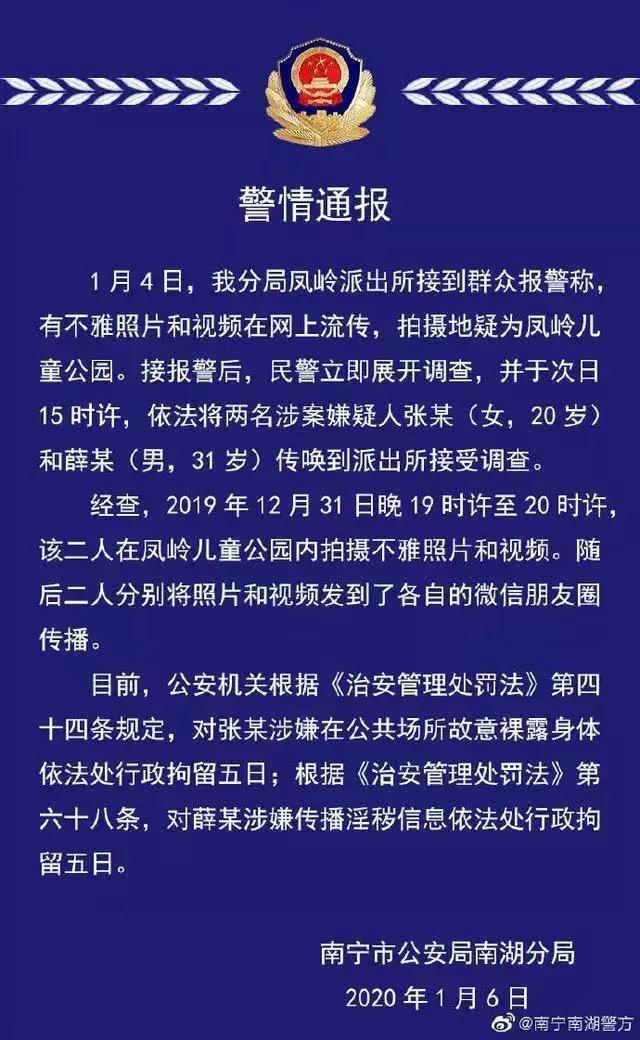【圖 + 影】南寧鳳嶺兒童樂園「高空裸拍」遭逮捕!網:哪裡不雅了!