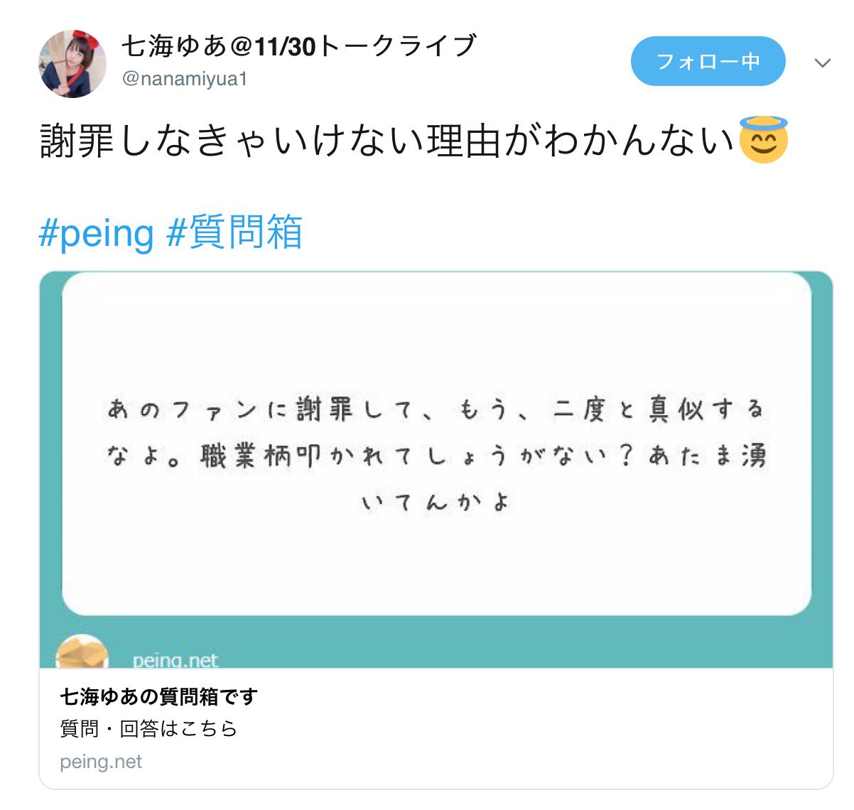模仿太像被粉絲圍攻!《七海由愛》嗆粉絲:不爽不要看!