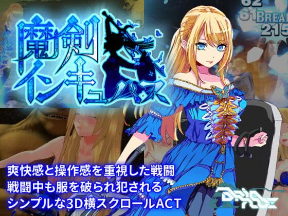 18禁3D動作小品《魔剣インキュバス 》與淫魔之劍定下契約討伐魔物!