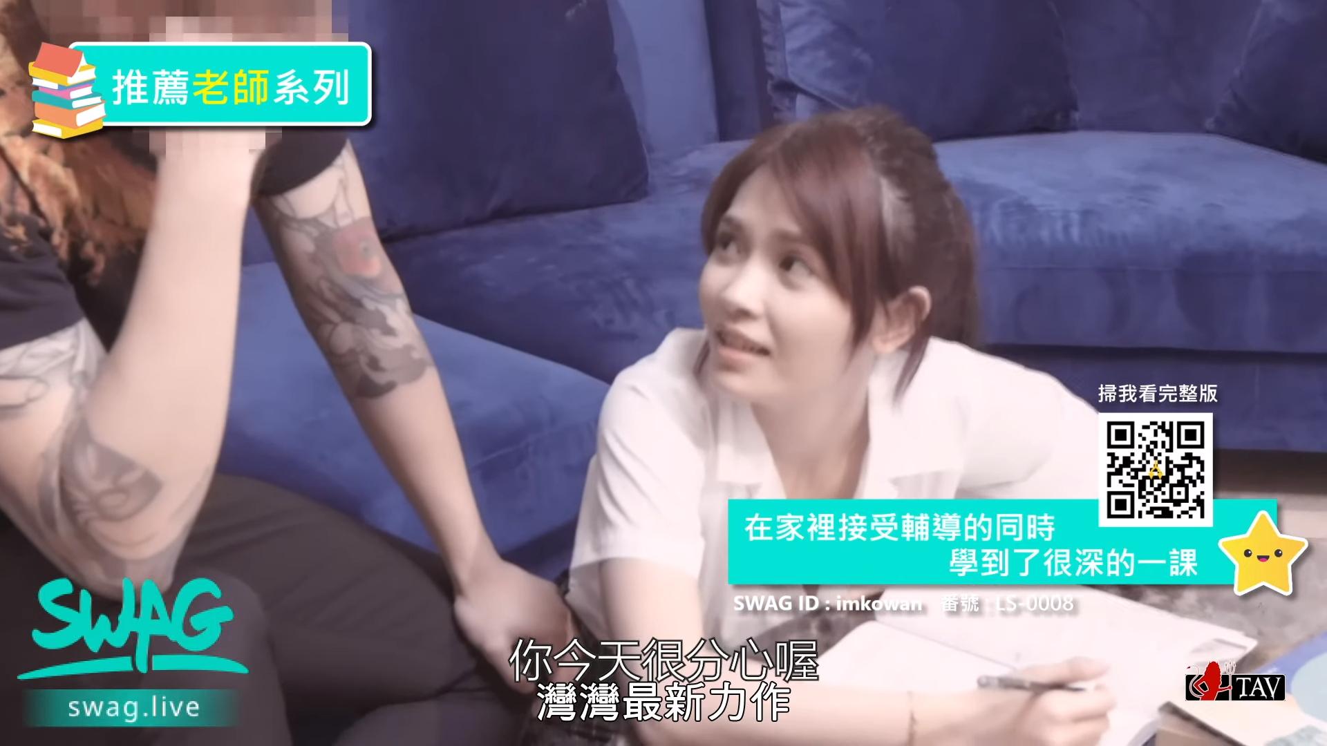 【素人】台灣SWAG推薦《3部必尻教師系列》褲子脫好上課了!