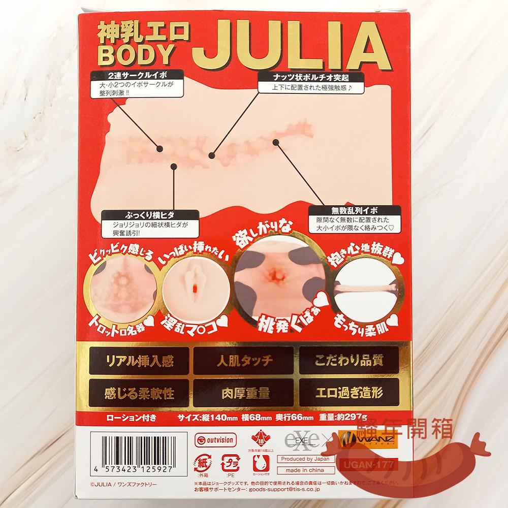 【開箱實測】超人氣女優名器《JULIA》飛機杯!小巧窄口「一插入魂」慢玩升天!