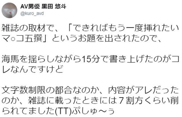 AV男優黑田悠斗嚴選《好想再插一遍的5大女優》#3肉棒好像被她淨化了