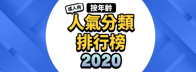 DLsite成人平台《2020年齡人氣分類排行》30歲以上是否都該預防性羈押?