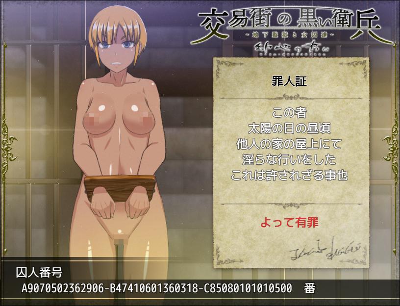 18禁RPG《交易街の黒い衛兵》DLsite上架!對女囚犯監禁PLAY猥瑣欲為!