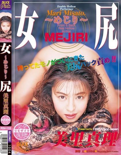 30年資歷掛保證!8000人斬男優《田淵正浩》認證「平成最強奶頭」是她!