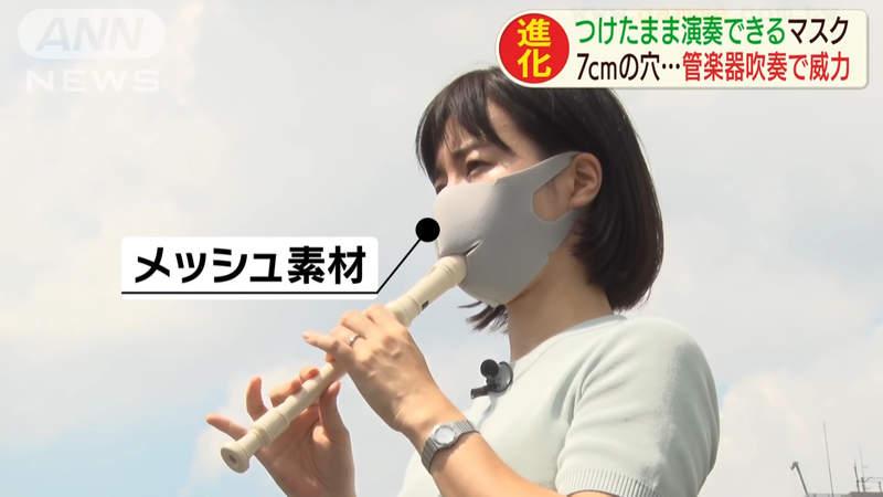 開洞了!日本推出《吹奏專用口罩》網友太邪惡全歪樓:SOD新企劃!