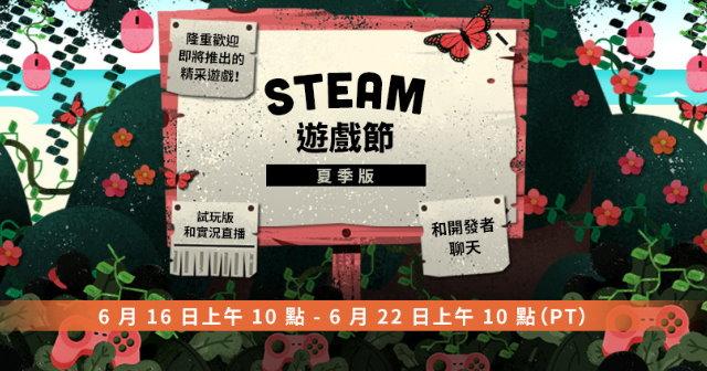 紳士的暑假《Steam夏季遊戲節》18禁視覺小說等你免費試玩!