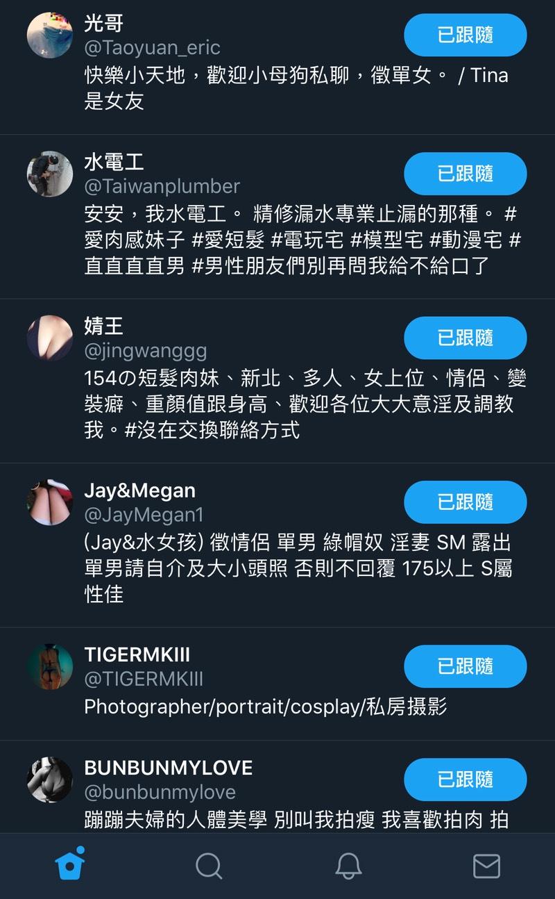 【色色推特帳號】大放爽!《Twitter台灣湯主特集》必追懶人鮑一次秀給你!