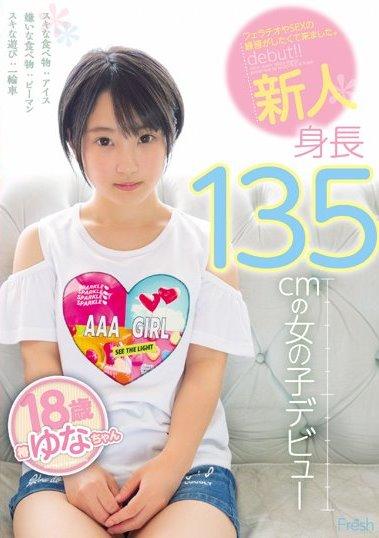 【素人】135公分合法蘿莉「最萌身高插」,身體是小孩敏感度卻是大人!