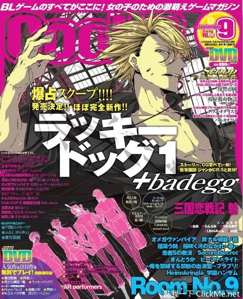 18禁BL遊戲大作《Lucky Dog 1+bad egg》,苦等6年終於回歸!