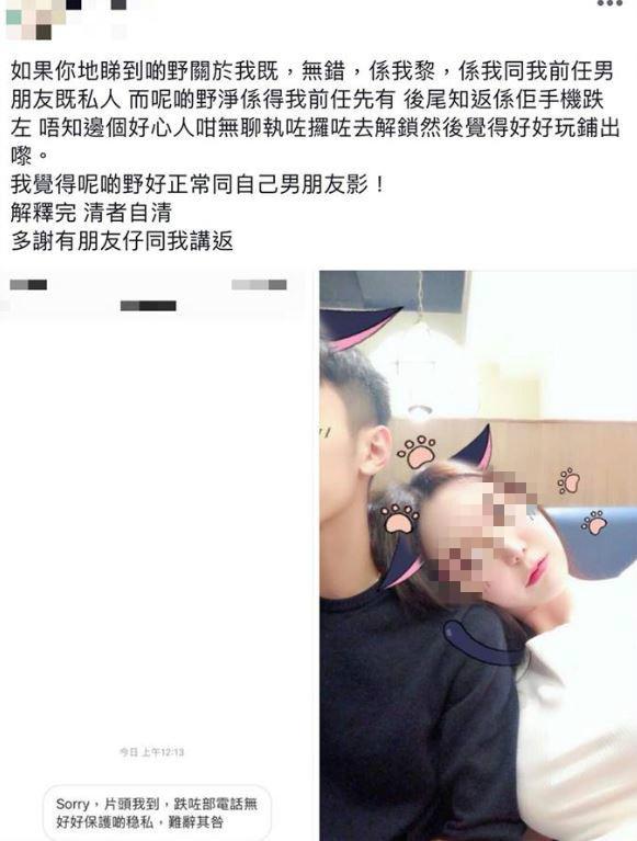 【有片】遺失手機洩私密影片,大奶港妹「跟男友拍很正常」正面態度獲好評!