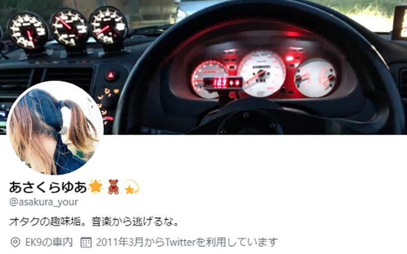 網友撞名K杯女優《麻倉ゆあ》遭到大量粉絲追蹤!私訊灌爆飢渴大叔地獄!