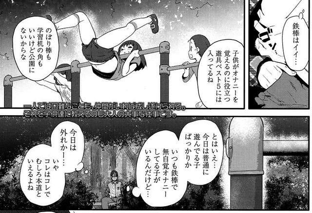 18禁漫畫話題《女生性覺醒的5大道具》最後是不能說的秘密!