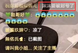 【影片】300萬粉關注!快手女主播《沫沫》直播事故「鏡子反光」更衣遭曝光!