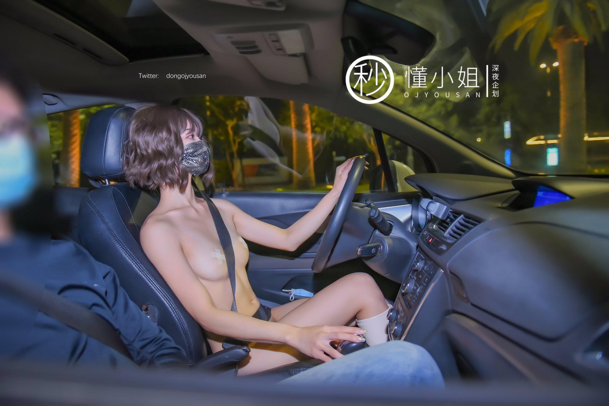 【上車】18禁網紅《懂小姐》上街裸拍沒在怕!各種乾爹任務挑戰極限露出!