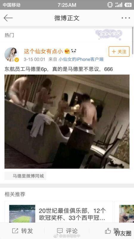 【影片】中國成人直播主《鄰家的豆豆龍》遭起底!原來是「空姐6P性愛趴」女主角!