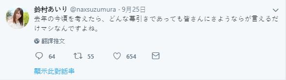 【悲報】說不出口的再見!《鈴村愛里》宣布即將引退?