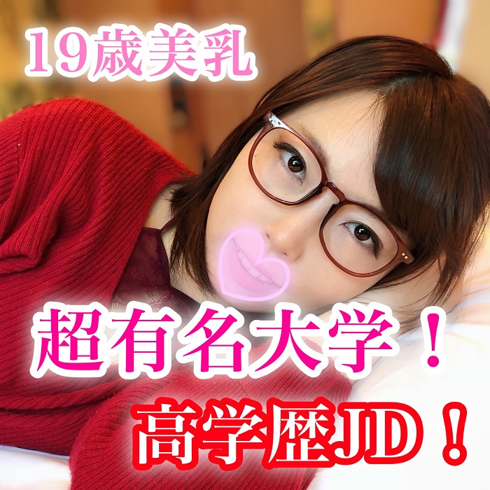 【素人】19歲學霸女大生渴望被插!敏感體質「粉紅美乳+純白美尻」做愛做到爽!