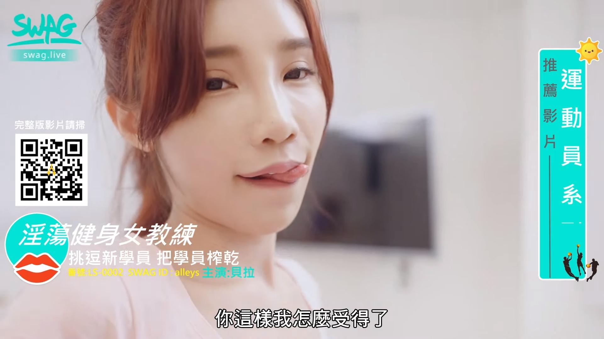 【素人】台灣SWAG推薦《3部運動員系列》啦啦隊員與籃球隊長的鹹濕約定!