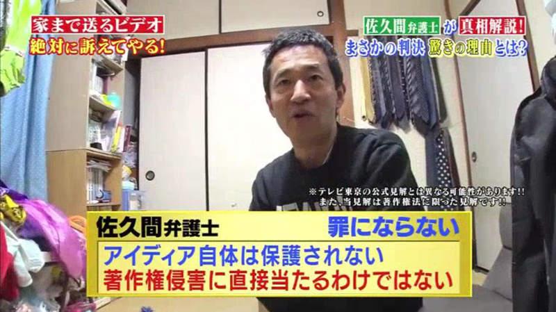 電視節目AV版《跟拍到你家啪啪啪》違反著作權嗎?律師表示:很難告!