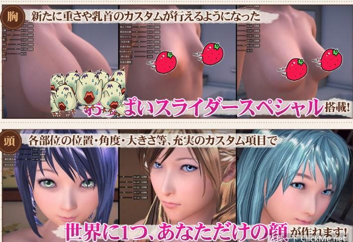 3D成人遊戲《プレイクラブ》工口紙娃娃系統貧乳、巨乳任你捏♥