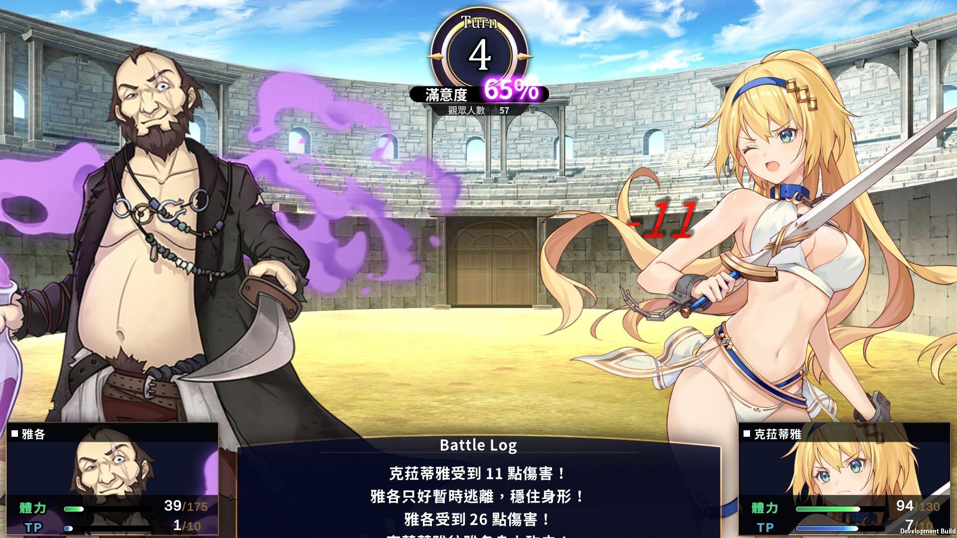 【無聖光】國產18禁遊戲《赫雷斯的角鬥場》Steam上架!支援單手操作!