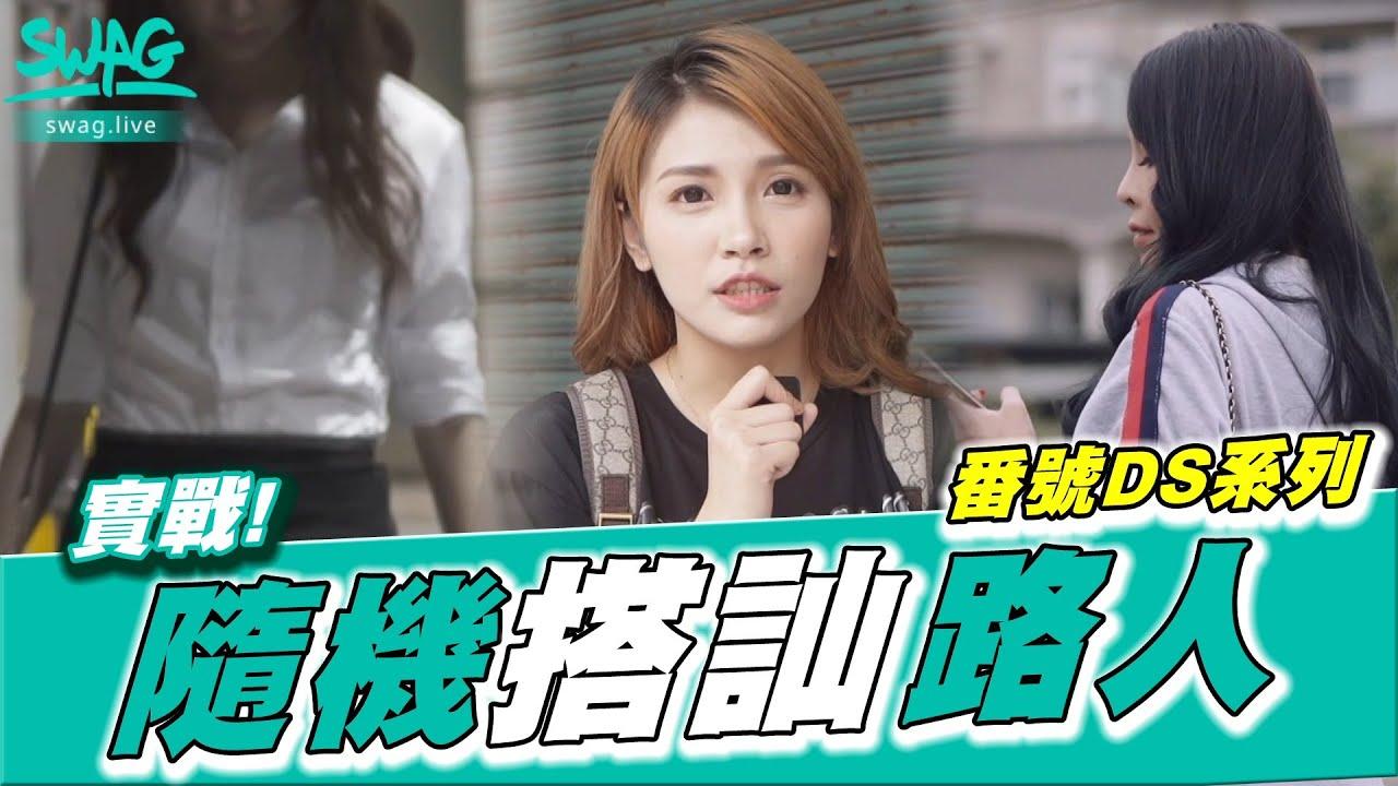【素人】台灣SWAG推薦《3部街頭搭訕系列》淫蕩主播上街實戰!