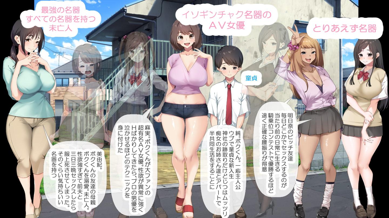 18禁遊戲《少年與痴女姐姐們的性福公寓生活Remake》抖M準備當精液ATM!