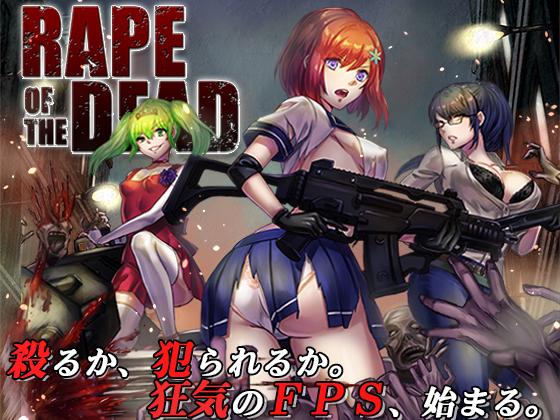 「惡靈勢力紳士版」《Rape of the Dead》試玩免費下載!沒血就把妹子抓來啪啪啪!