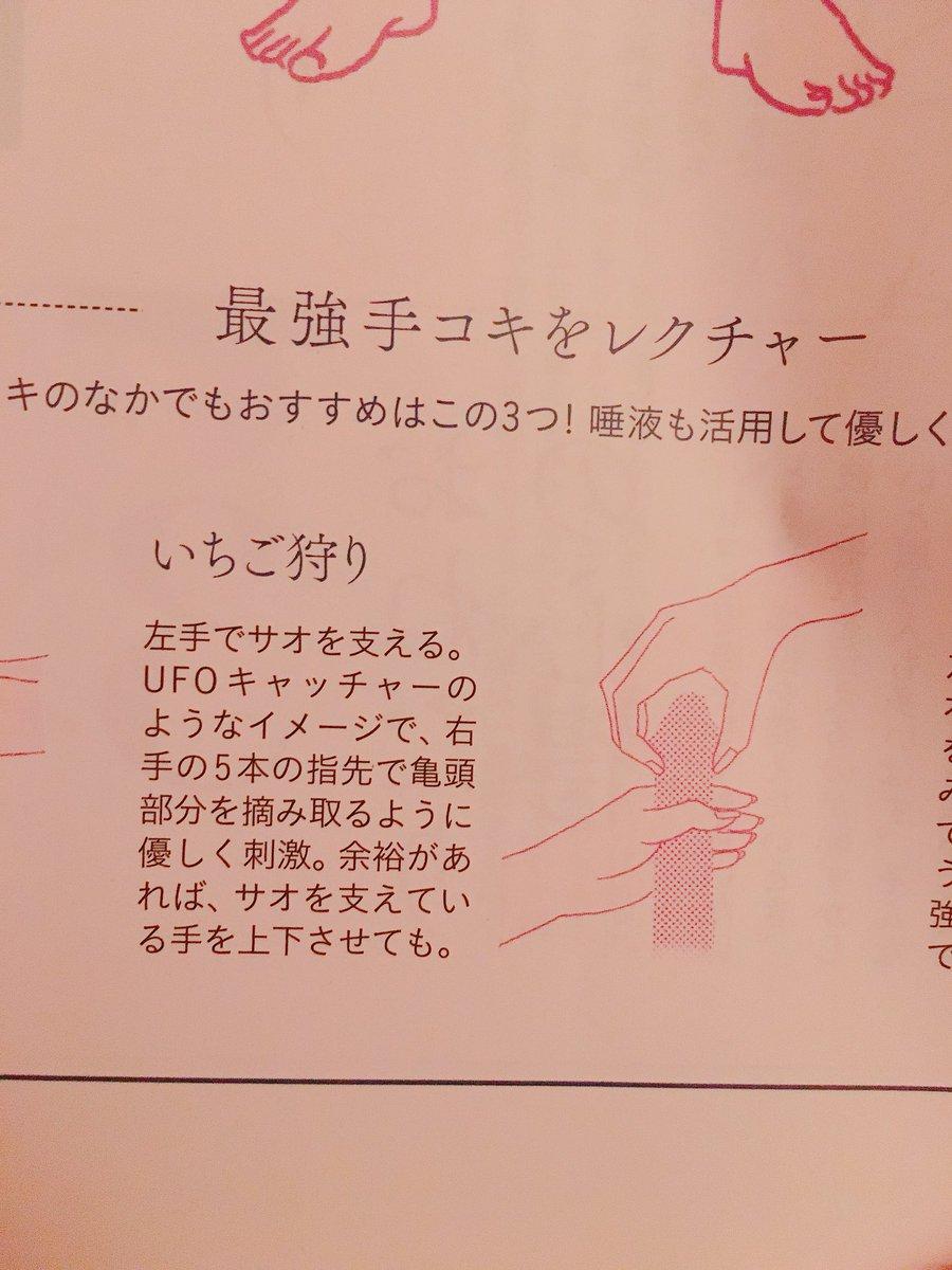 《女性雜誌手交技巧特集》招式命名太有梗!不要亂教少女用「歐金金」祈禱啦!