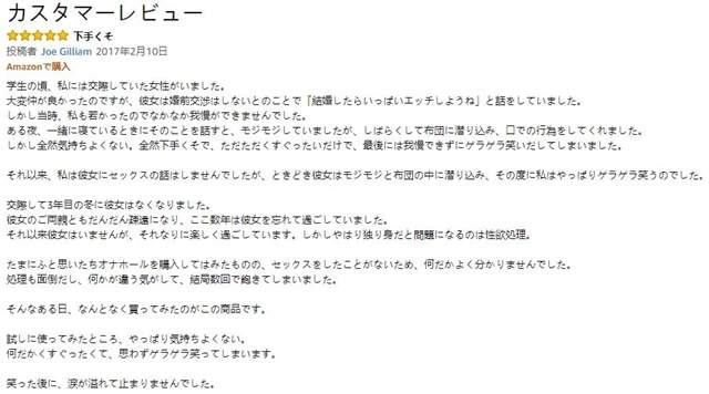 日本網友在情趣用品留下超感人評價!我只是路過買飛機杯的怎麼會哭成狗喇!
