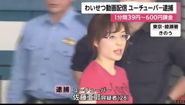 【影片】3年狂賣7000萬!30萬Youtuber《広瀬ゆう》無碼自拍PO網遭逮捕!